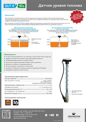 Датчик уровня топлива DUT-E 2BIO
