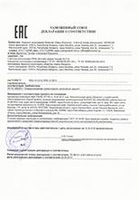 Декларация о соответствии ТР ТС 020/2011 Электромагнитная совместимость технических средств