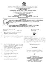 Сообщение, касающееся предоставления официального утверждения типа электронного сборочного узла на основании Правил №10