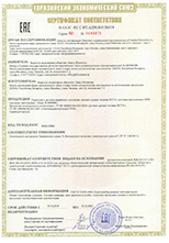 Certificate of conformity. Eurasian Economic Union.