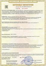 Сертификат соответствия требованиям технического регламента Таможенного союза ТР ТС 012/2011 О безопасности оборудования для работы во взрывоопасных средах DUT-E S7