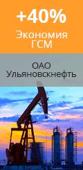 ульяновскнефть-восстановлено