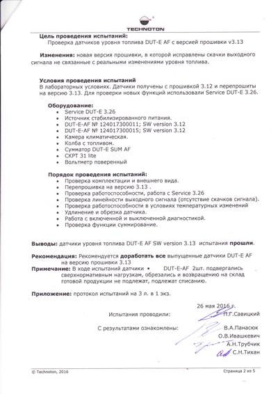Oтчет проведения испытаний DUT-E AF