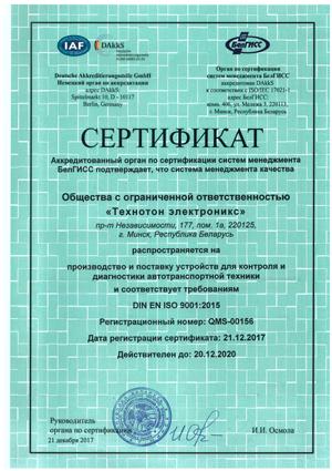 Сертификат DIN EN ISO 9001-2015