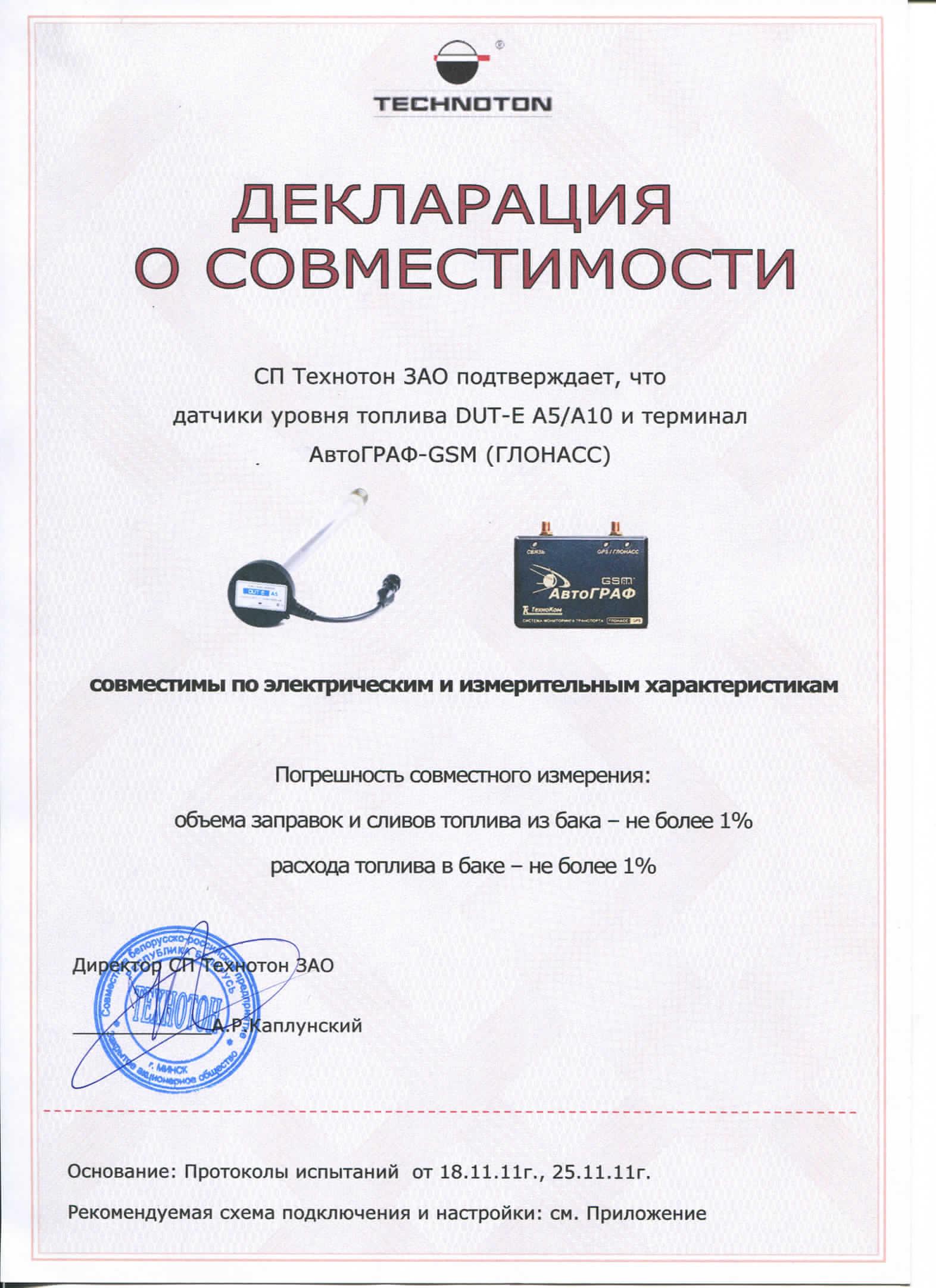 DUT-E A5-A10 совместим с AvtoGRAF GSM