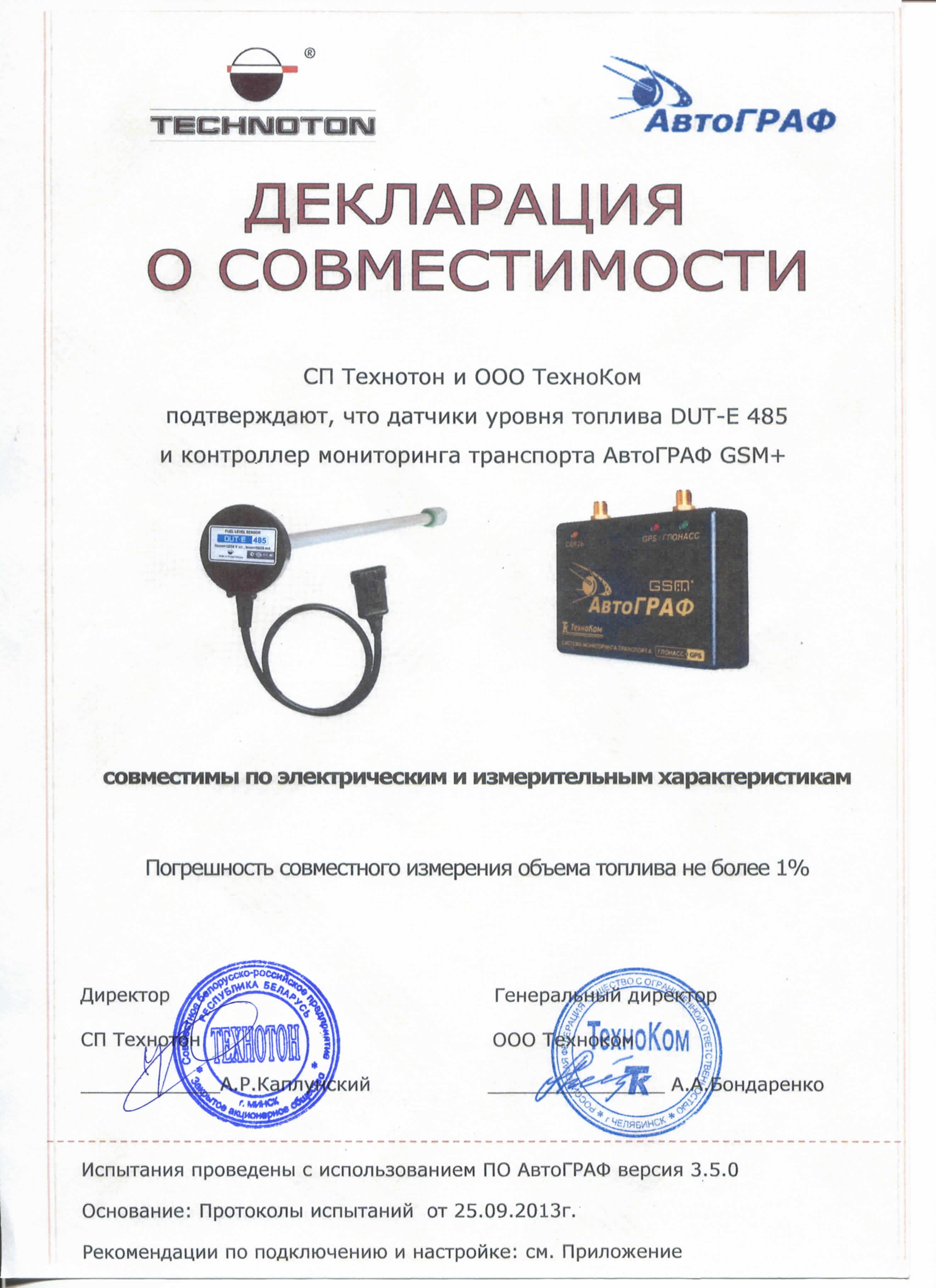 DUT-E 485 совместим с АвтоГРАФ GSM+