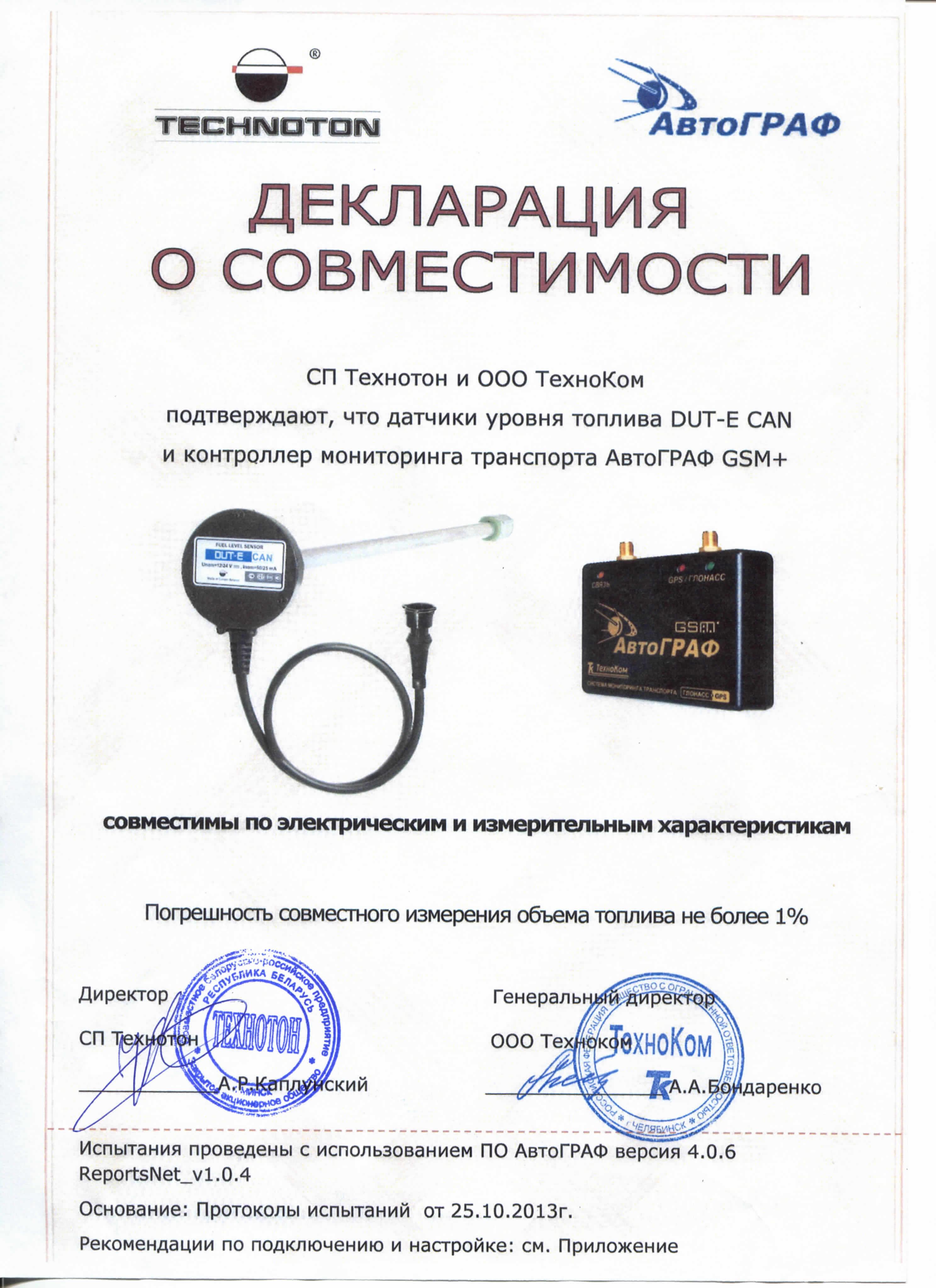 DUT-E CAN совместим с АвтоГРАФ GSM+