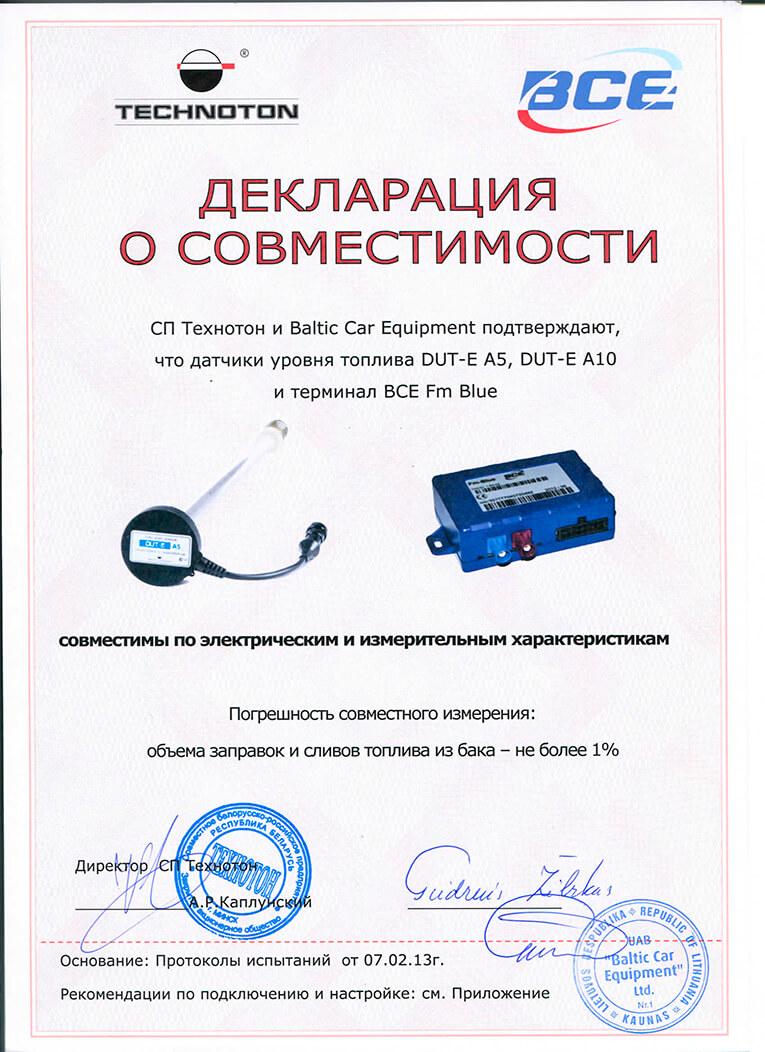 DUT-E A5-A10 совместим с BCE-FM Blue