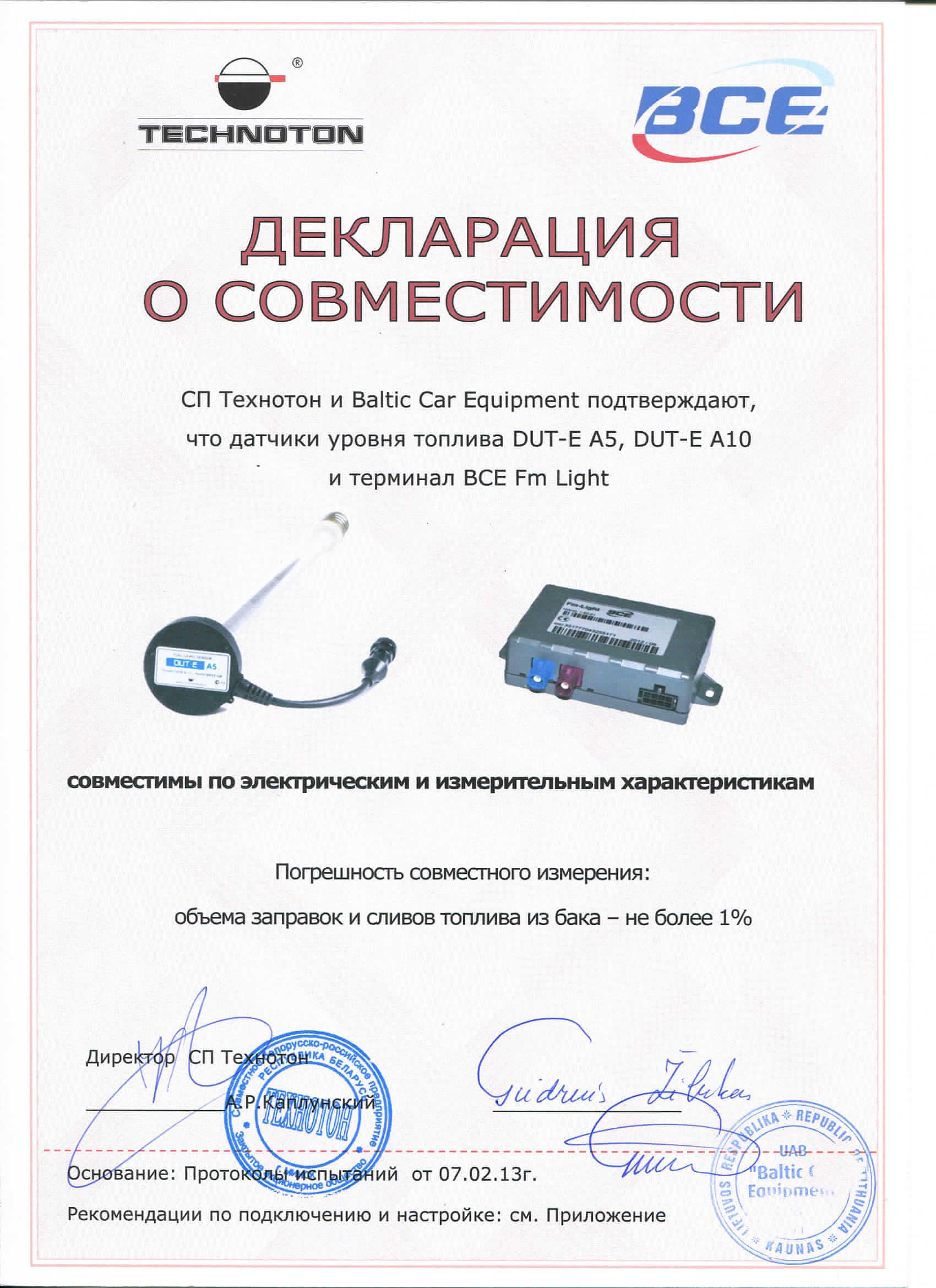 DUT-E A5-A10 совместим с BCE-FM