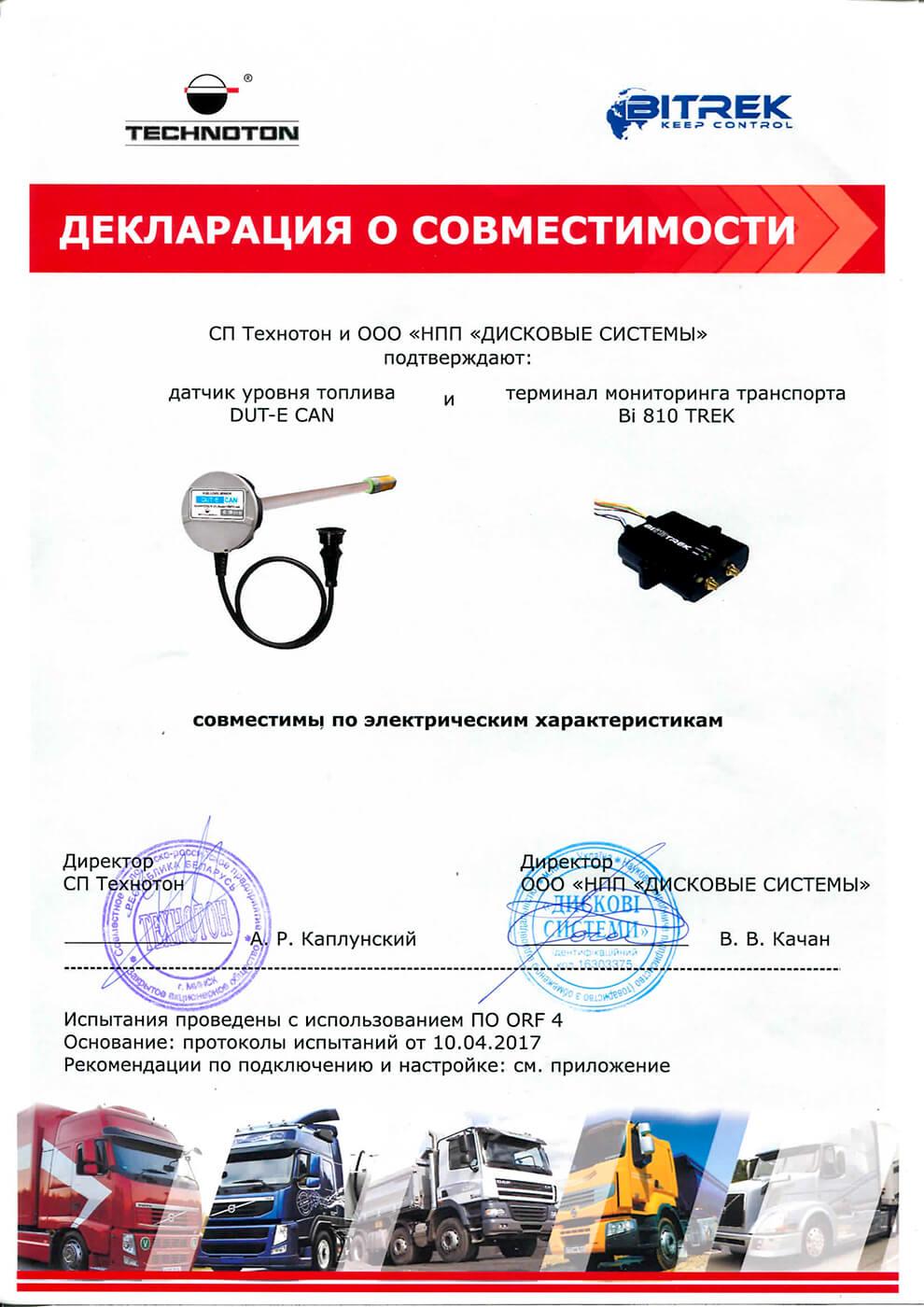 DUT-E-CAN совместим с BI-810TREK
