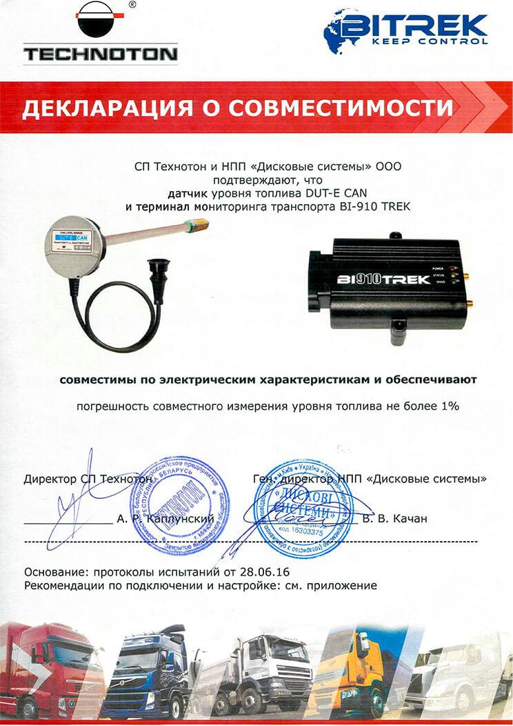 DUT-E-CAN совместим с BI-910-TREK