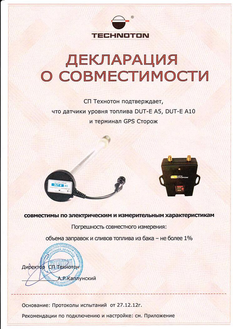 DUT-E-A5-A10 совместим с GPS-Сторож