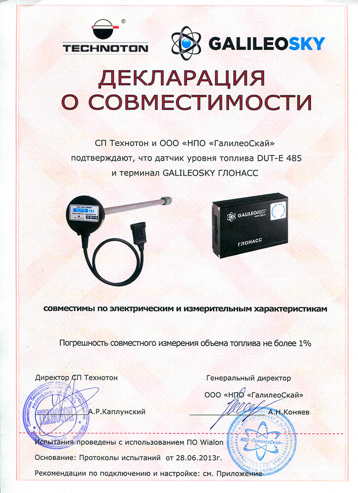 DUT-E-485 совместим с GalileoSky-GLONASS