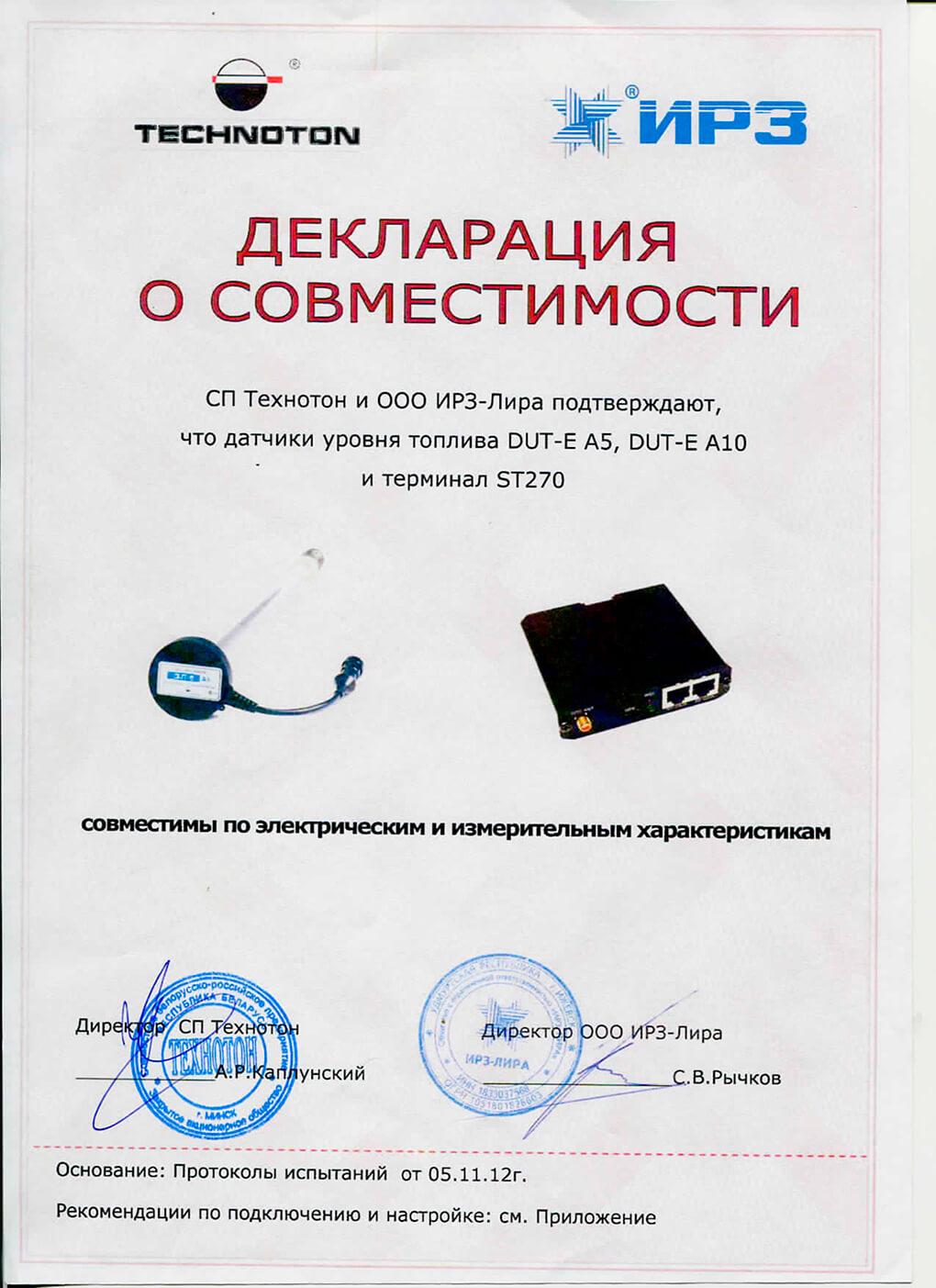 DUT-E-A5-A10 совместим с IRZ Lira ST270