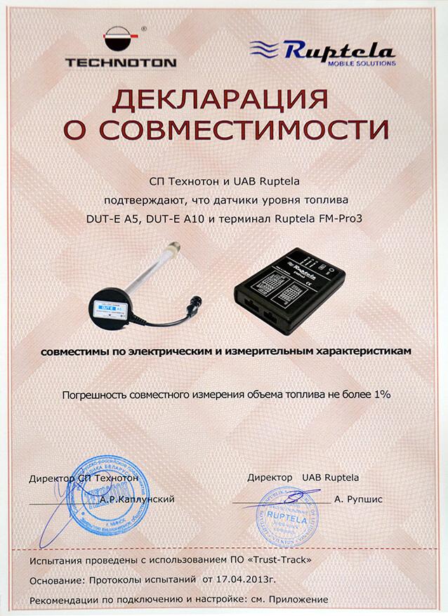 DUT-E-A5-A10 совместим с Ruptela-FM-Pro3