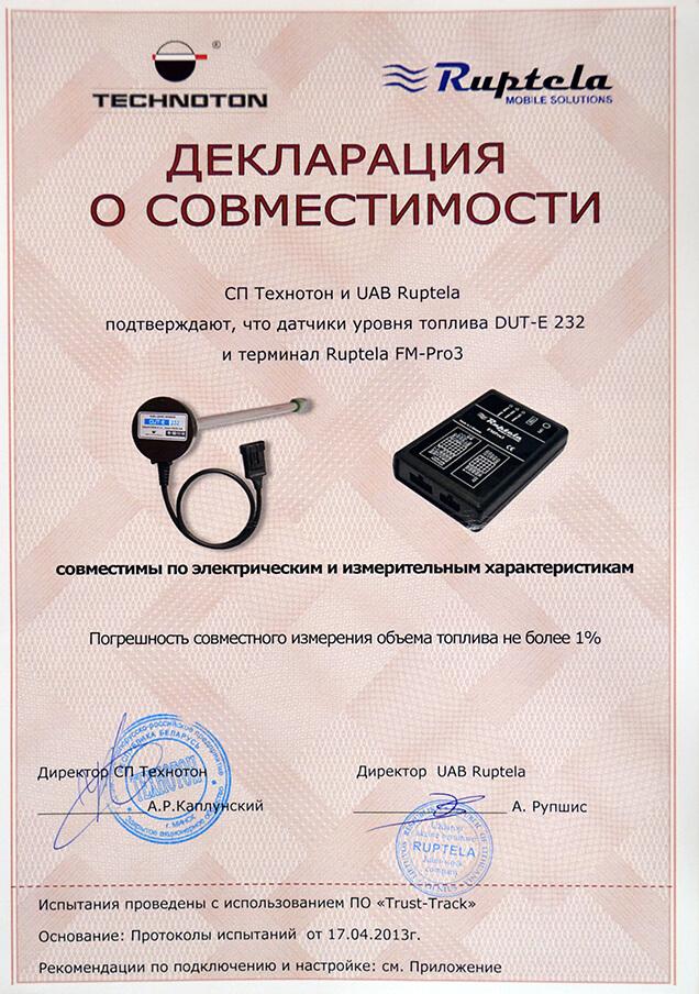 DUT-E-232 совместим с Ruptela FM-Pro3