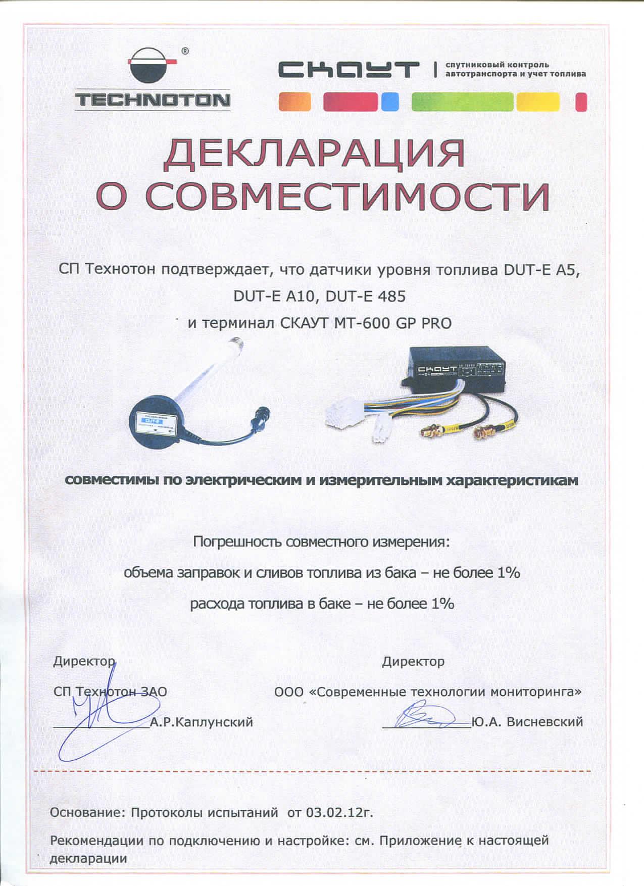 DUT-E 485 совместим с SCAUT-MT-600