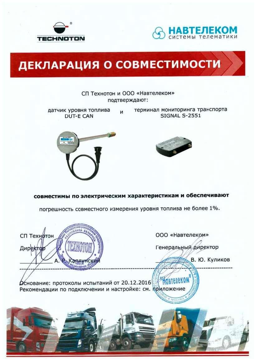 DUT-E CAN совместим с Signal-S-2117