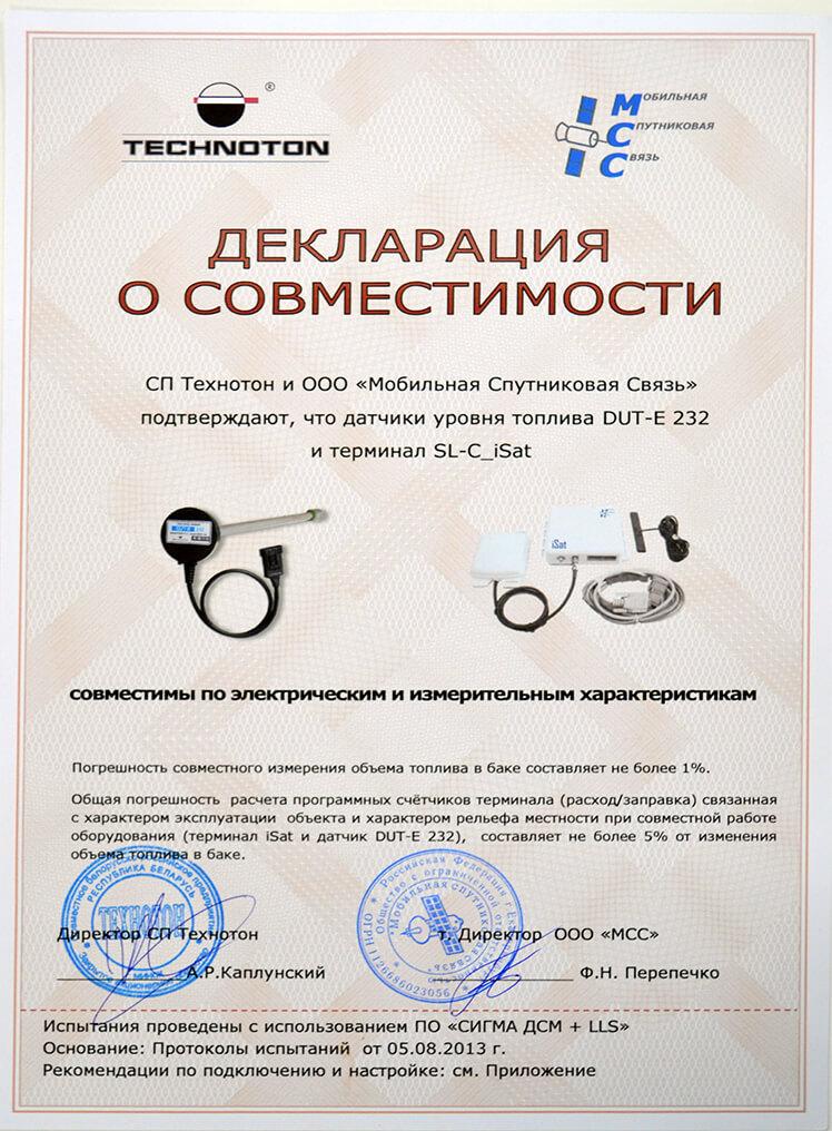 DUT-E-232 совместим с SL-C_iSat
