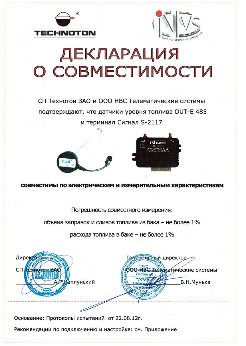 DUT-E-485 совместим с Signal-S-2117