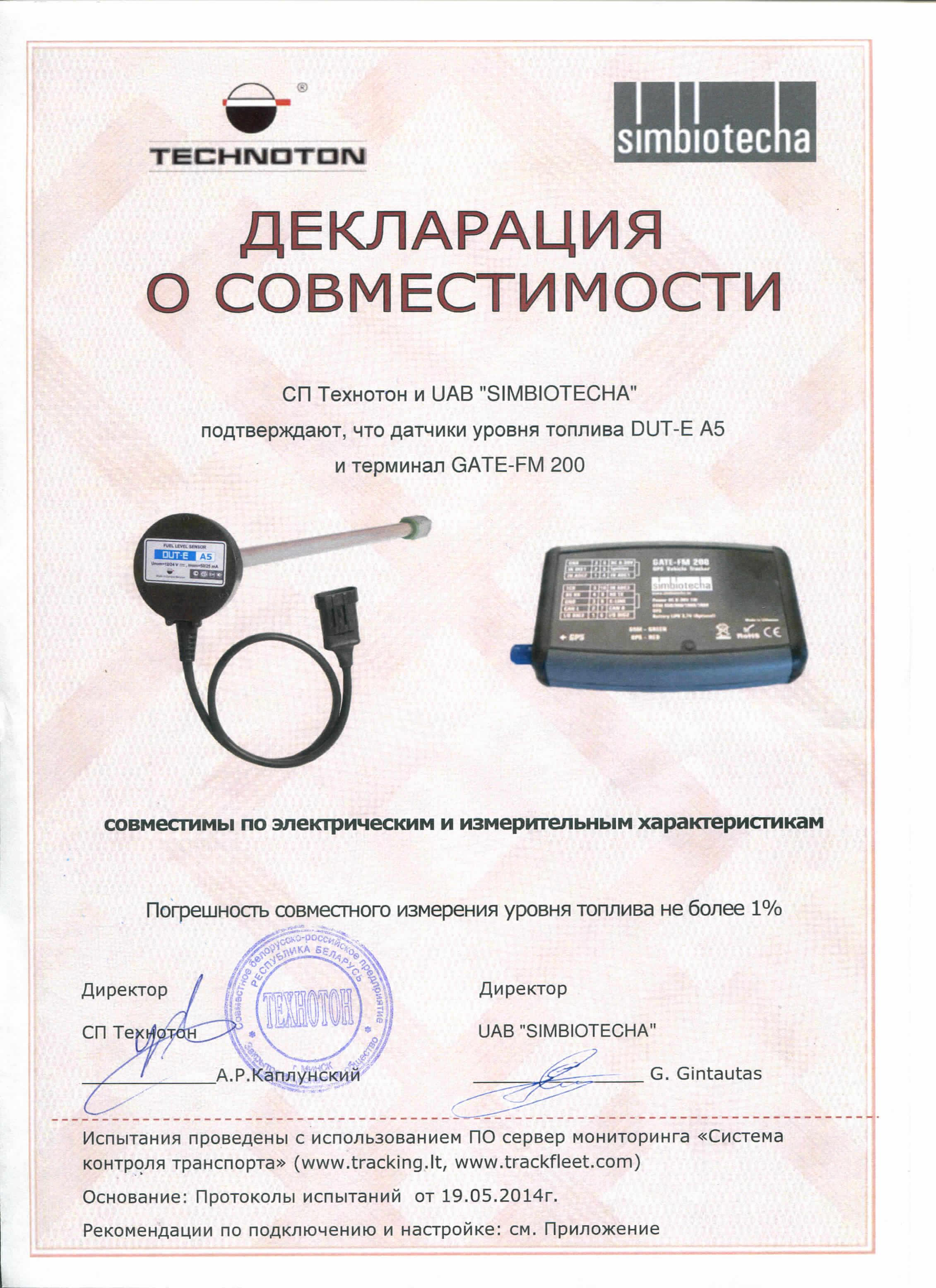 DUT-E-A5 совместим с Simbotecha-GATE-FM-200