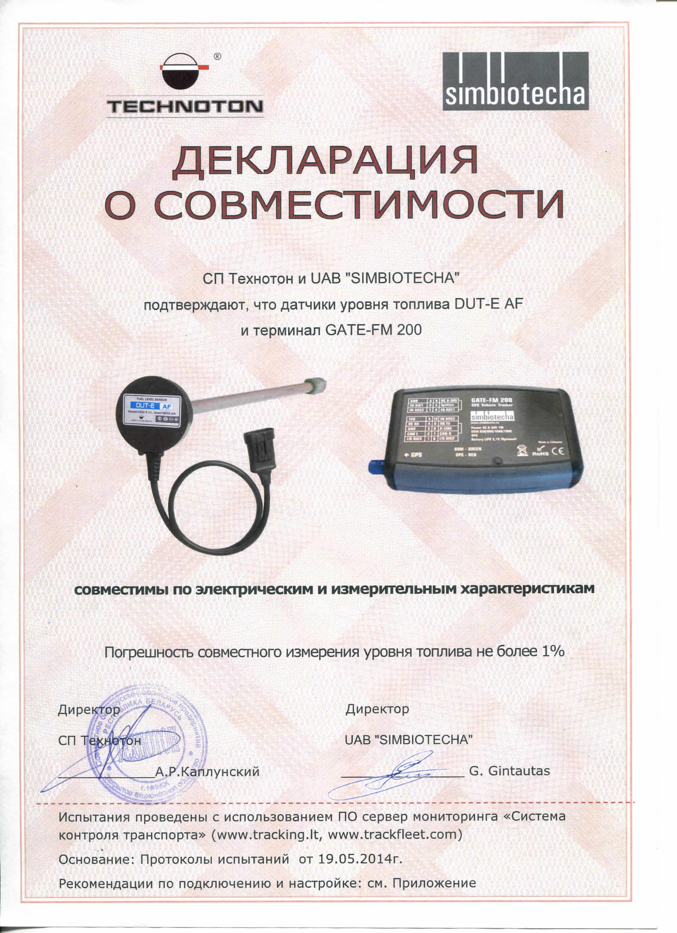 DUT-E-AF совместим с Simbotecha-GATE-FM-200