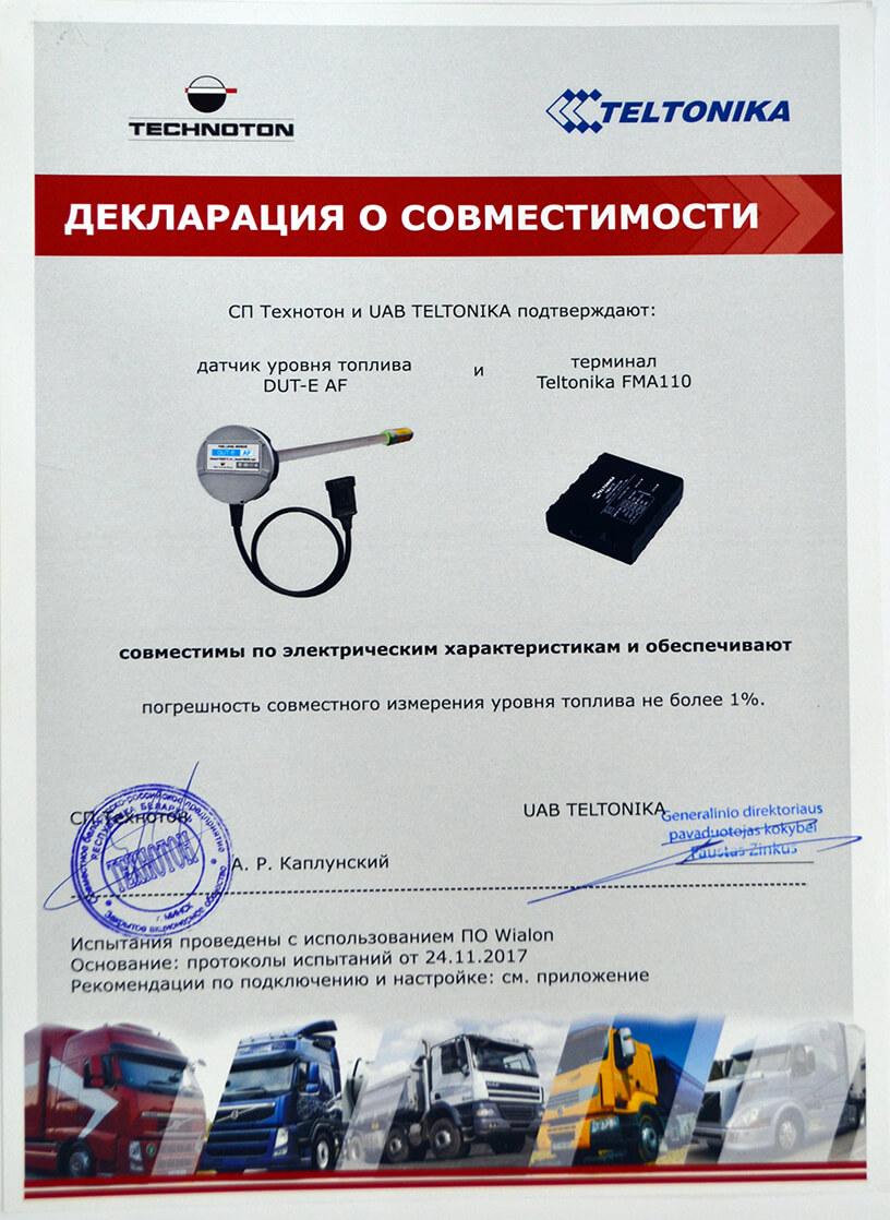 DUT-E-AF совместим с Teltonika-FMA110