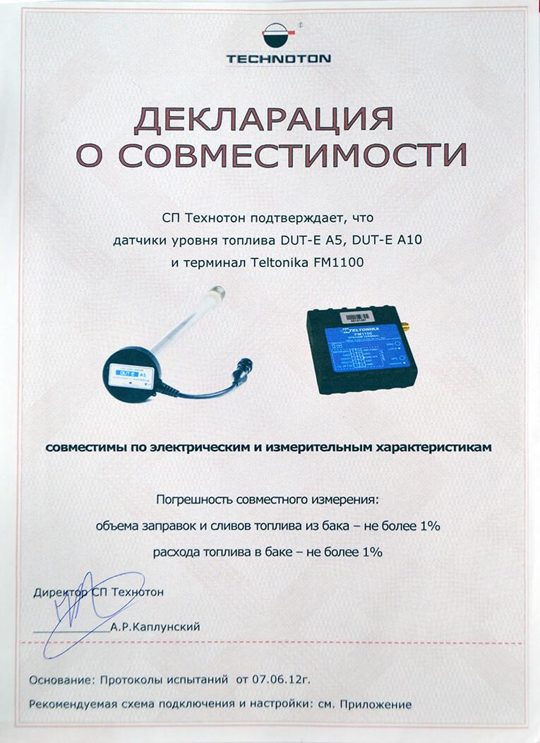 DUT-E-A5-A10 совместим с Teltonika-FM1110
