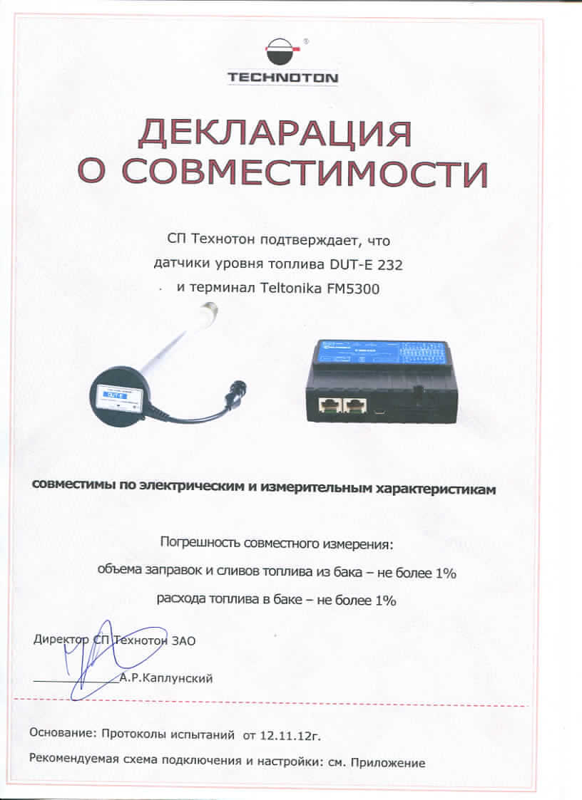 DUT-E-232 совместим с Teltonika-FM4200