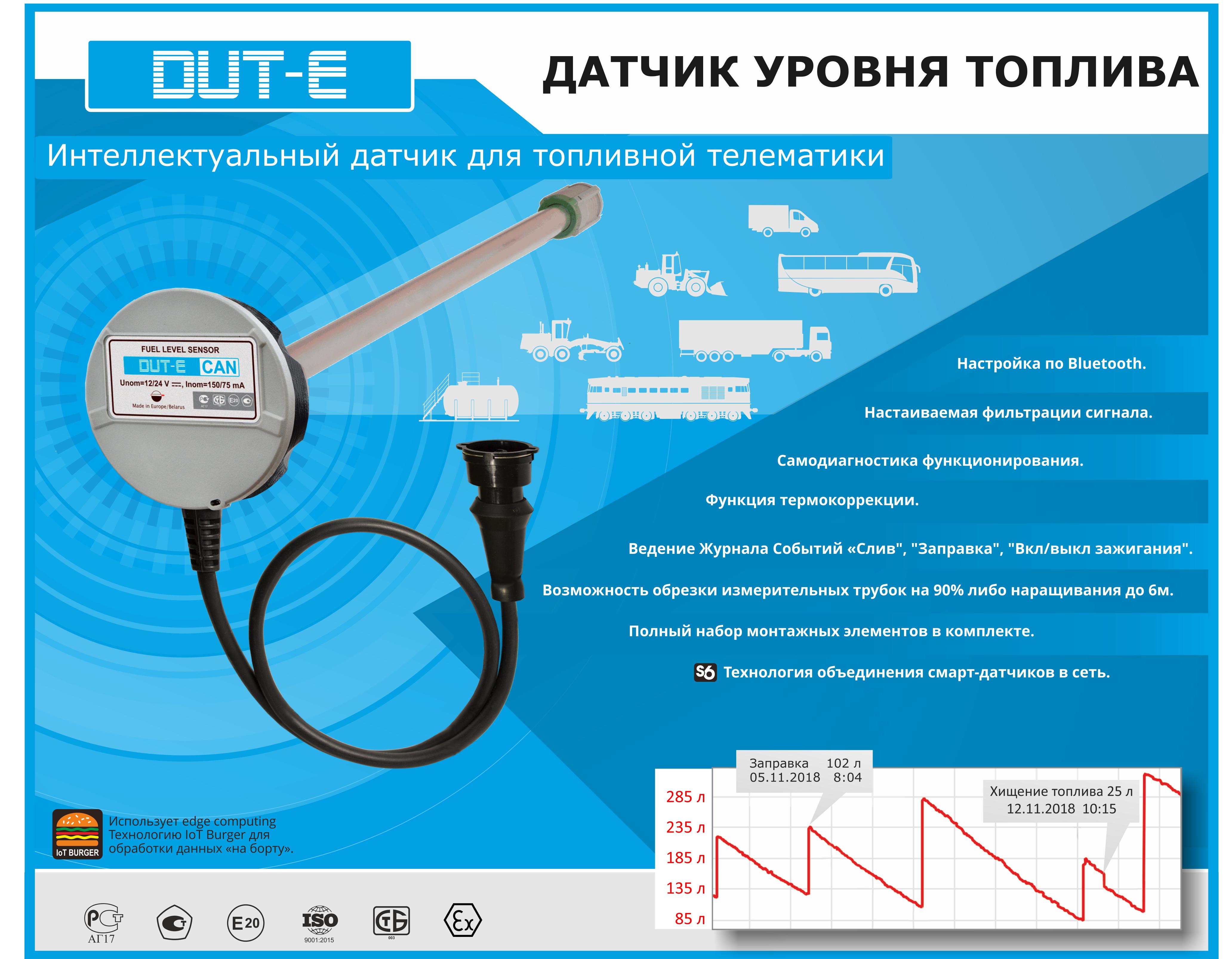 Преимущества датчиков уровня топлива DUT-E