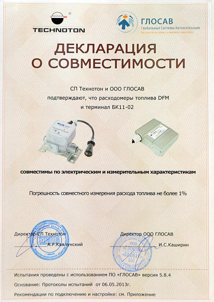 DFM AP совместим с AutoSat-БК11-02
