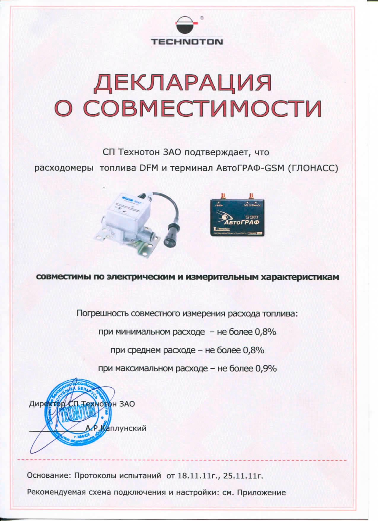DFM AP совместим с АвтоГраф GSM (ГЛОНАСС)