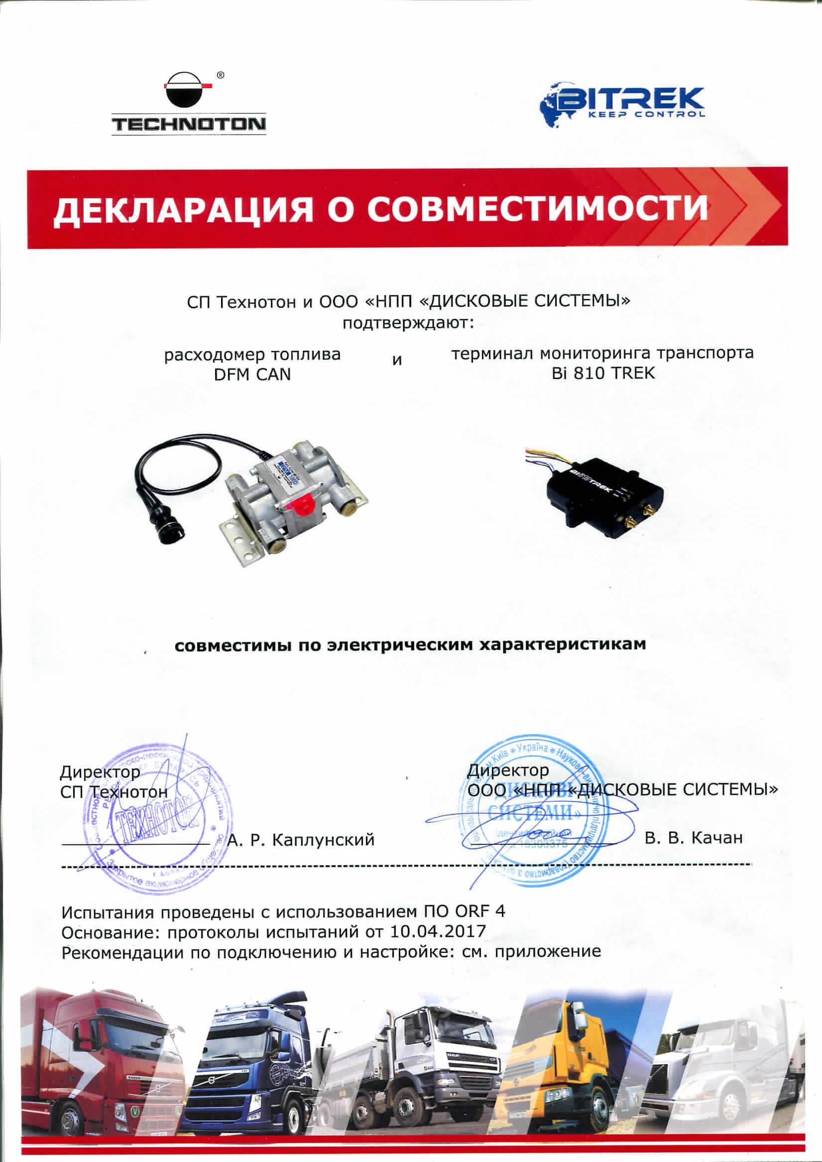 DFM CAN совместим с BITREK BI 810 TREK