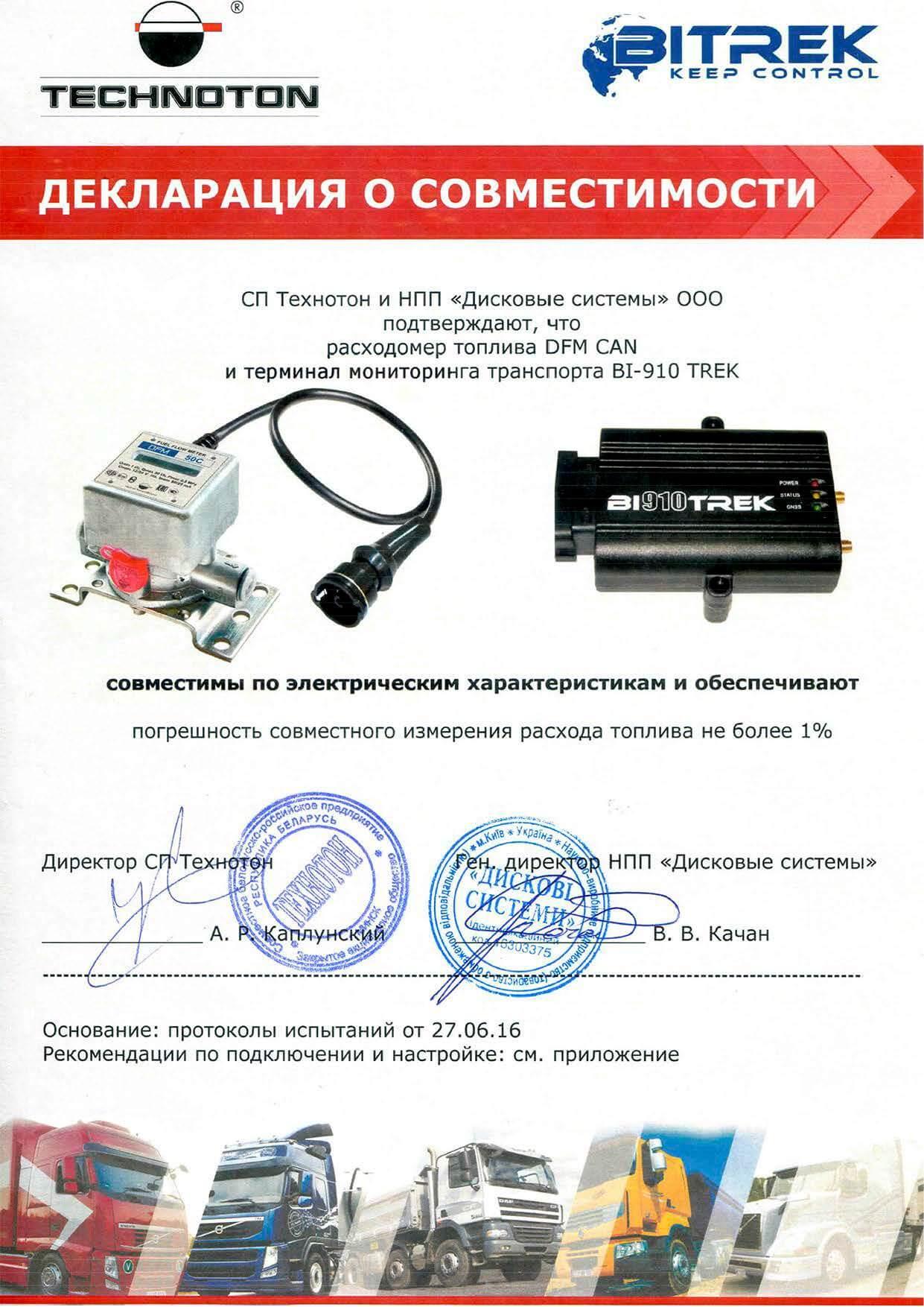 DFM CAN совместим с BITREK BI 910 TREK