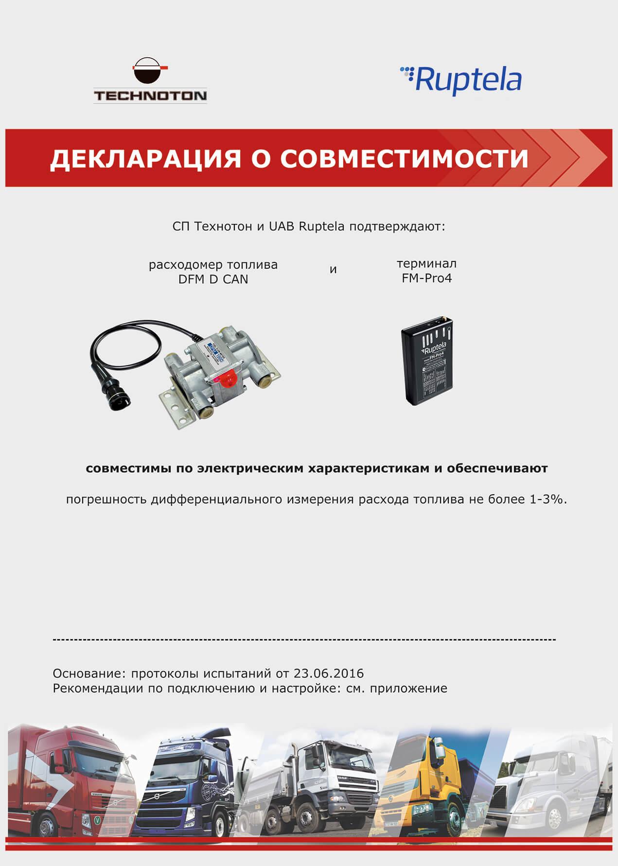 DFM D CAN совместим с Ruptela-FM Pro4