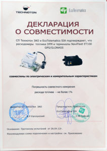 EcoTelematics SIA NaviFleet ET100. Compatible with Technoton DFM AP, rus