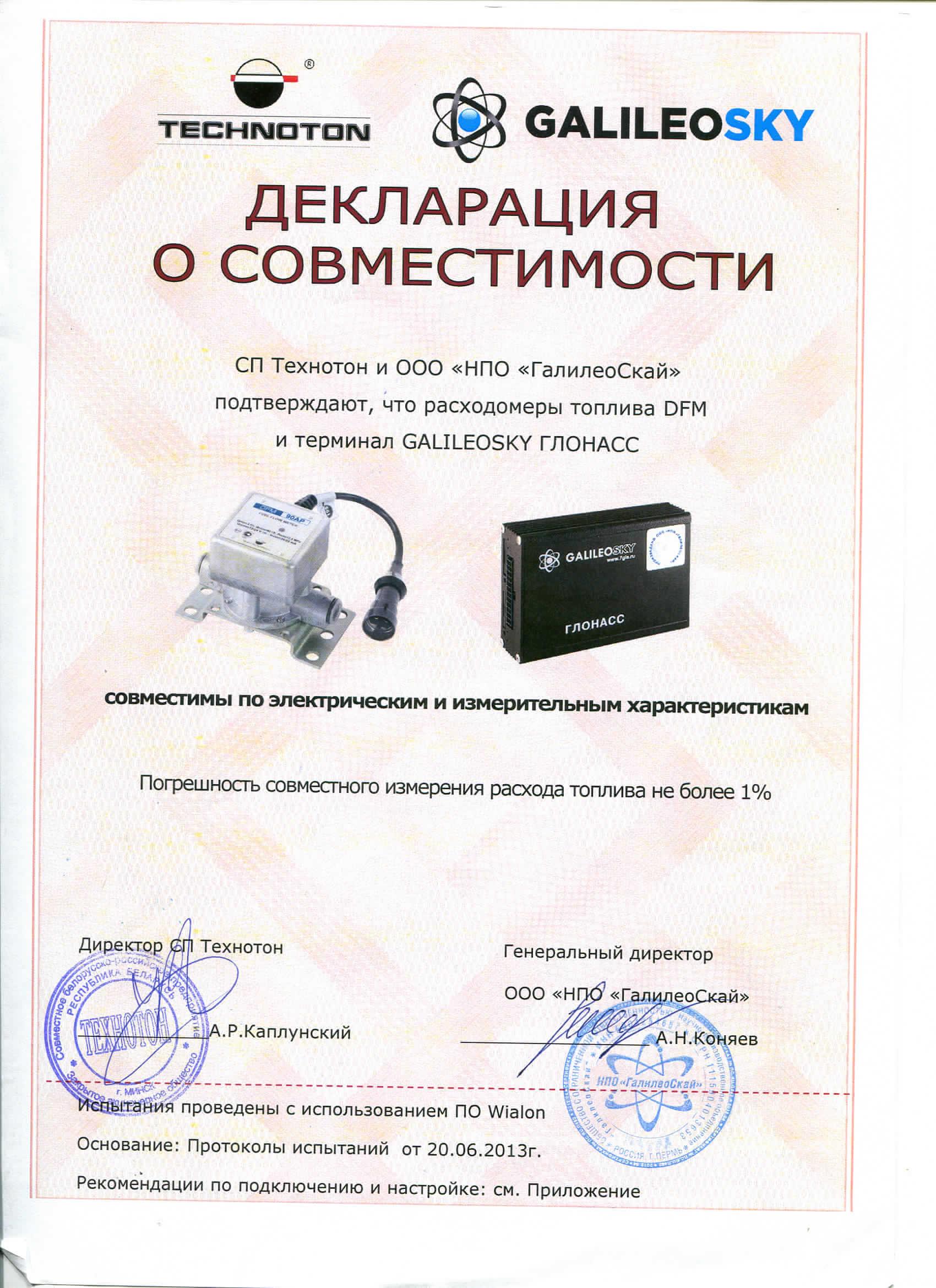 DFM совместим с GalileoSky GLONASS