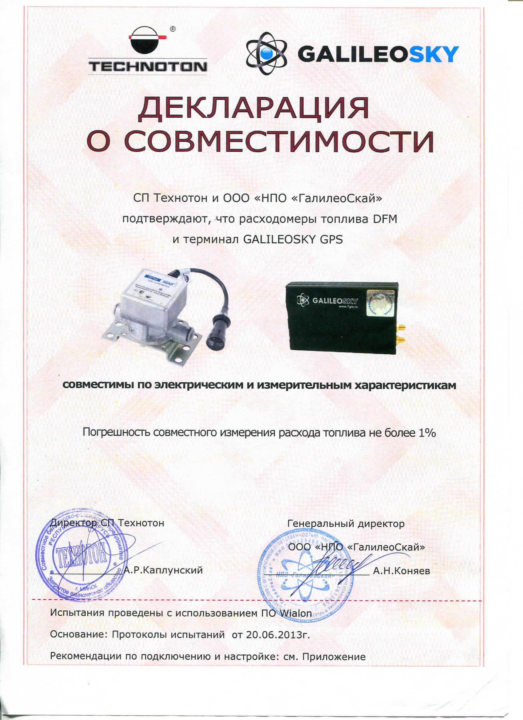 galileosky gps compatible with technoton dfm ap rus technoton. Black Bedroom Furniture Sets. Home Design Ideas
