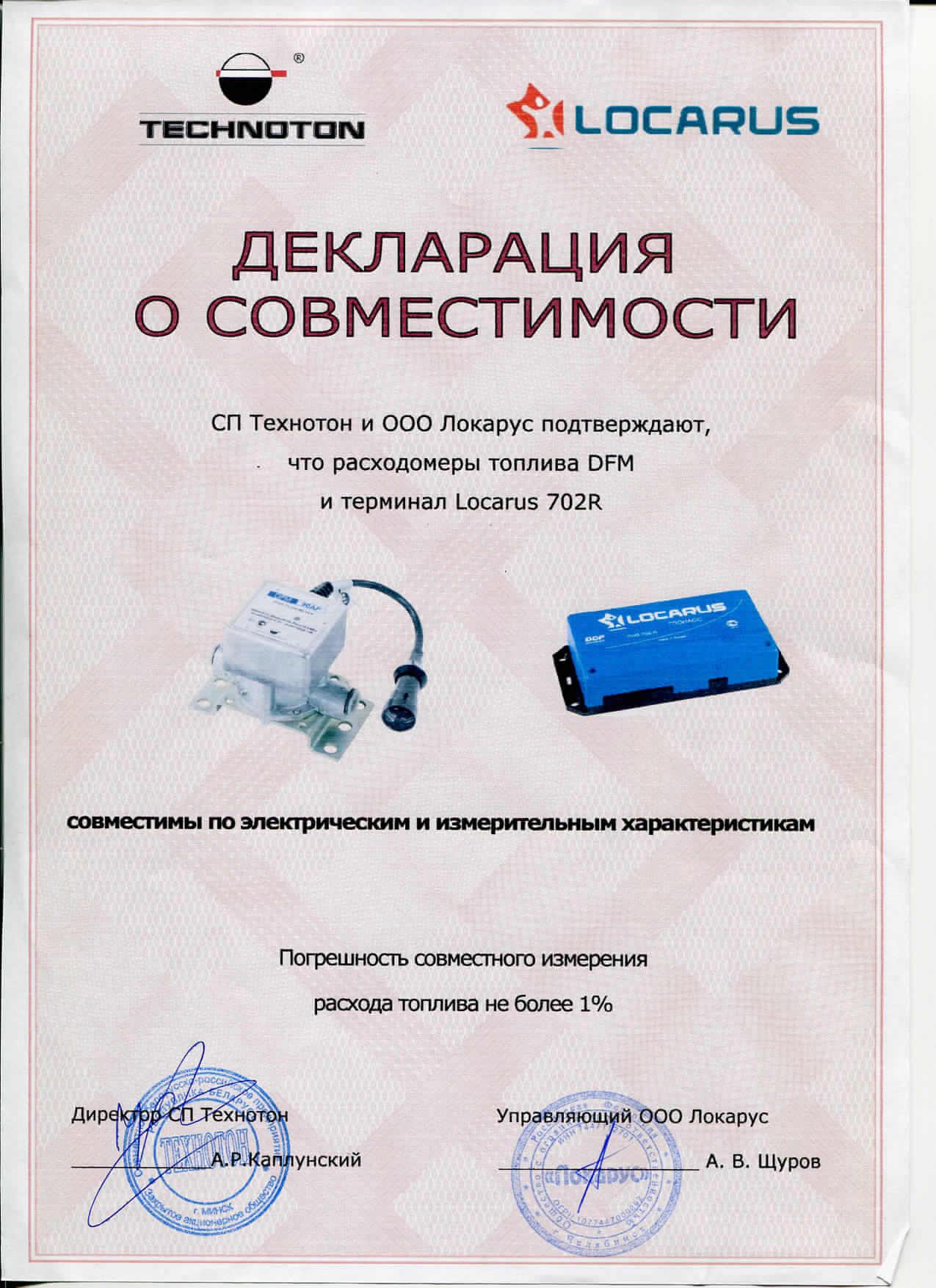 DFM AP совместим с Locarus 702R