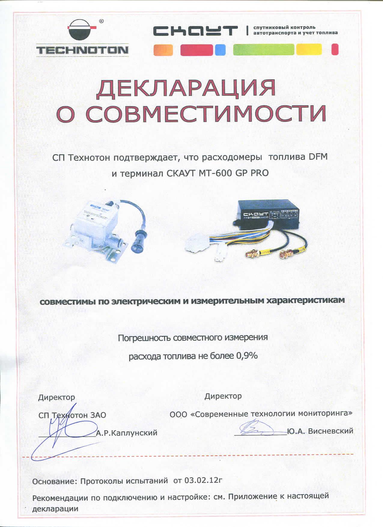 DFM AP совместим с SCAUT MT-600 GP PRO