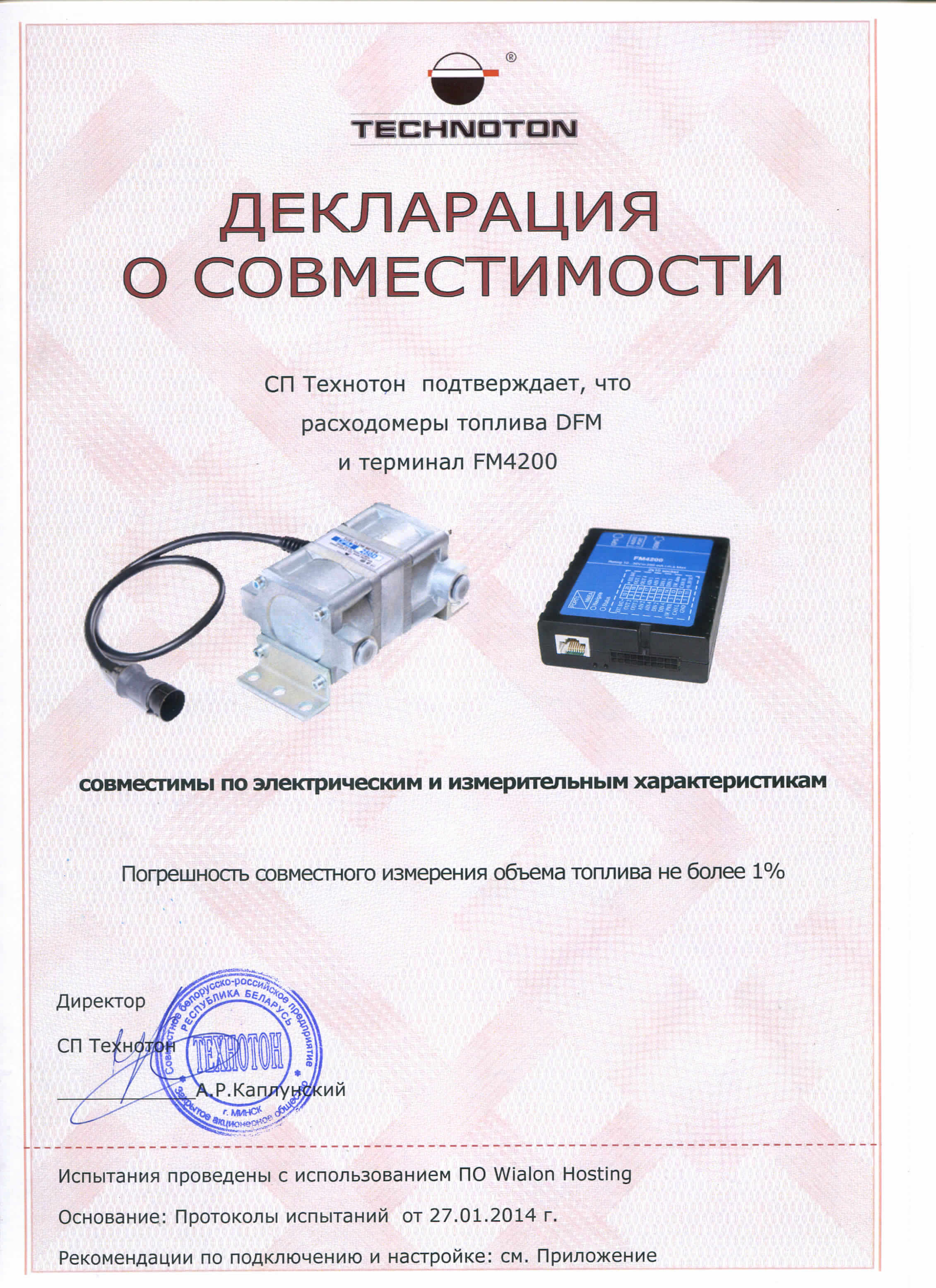DFM DK совместим с Teltonica FM4200