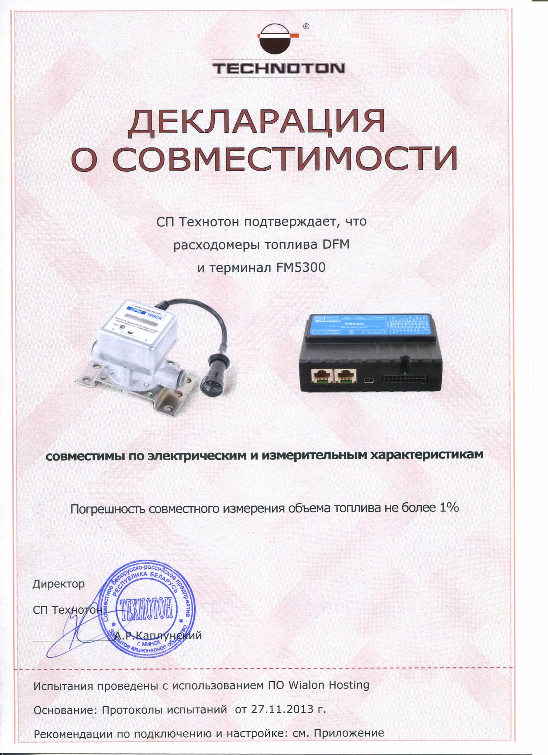 DUT-E AK, CK совместим с Teltonica FM5300