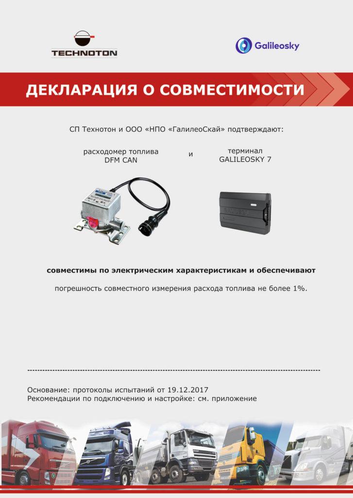 DFM CAN – GalileoSky 7 rus, bp