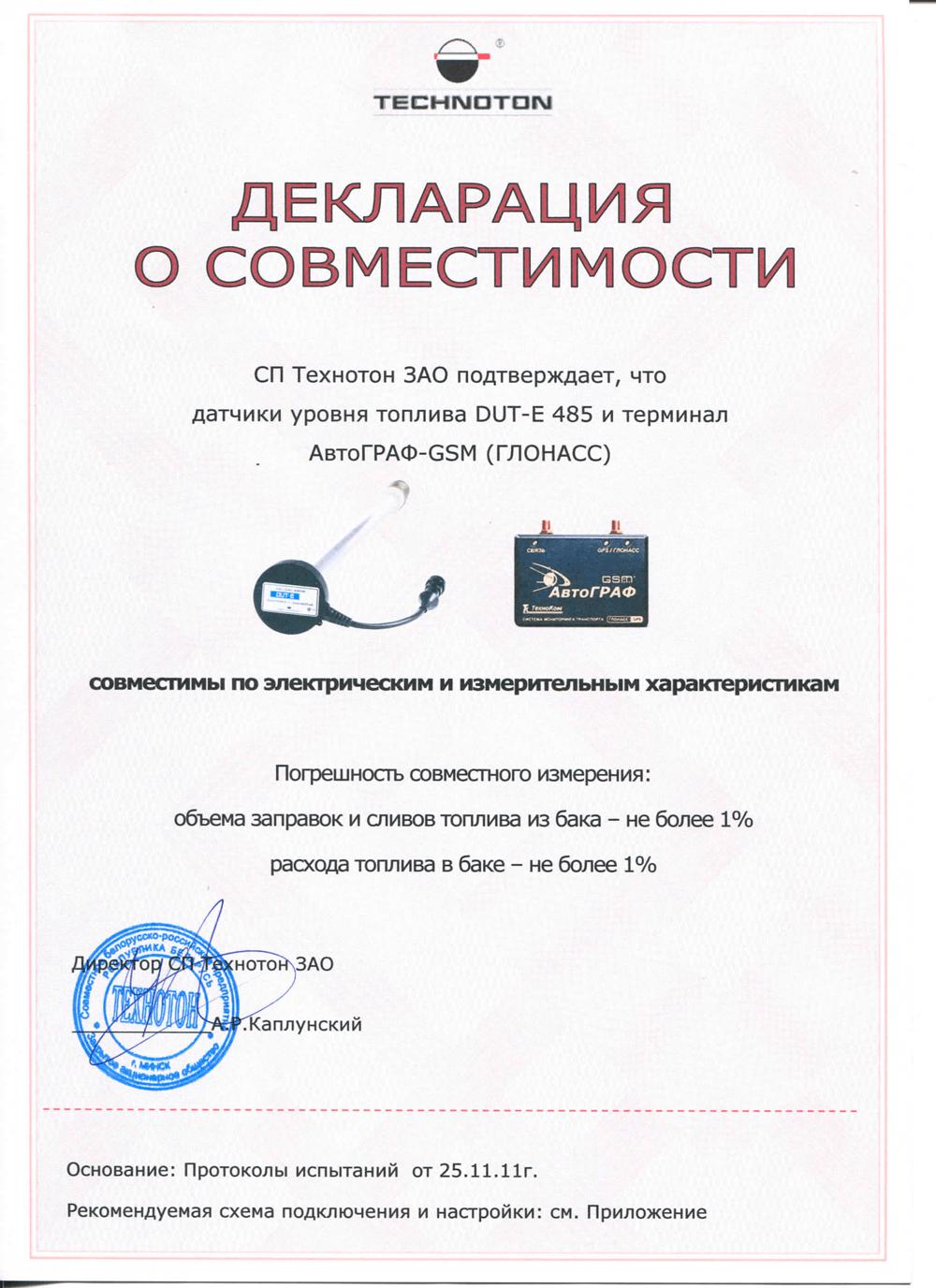 DUT-E 485 совместим с AvtoGRAF GSM GLONASS