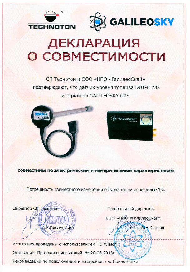 DUT-E-232 совместим с GalileoSky GPS