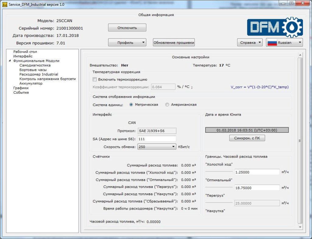 Настройка расходомера DFM Industrial