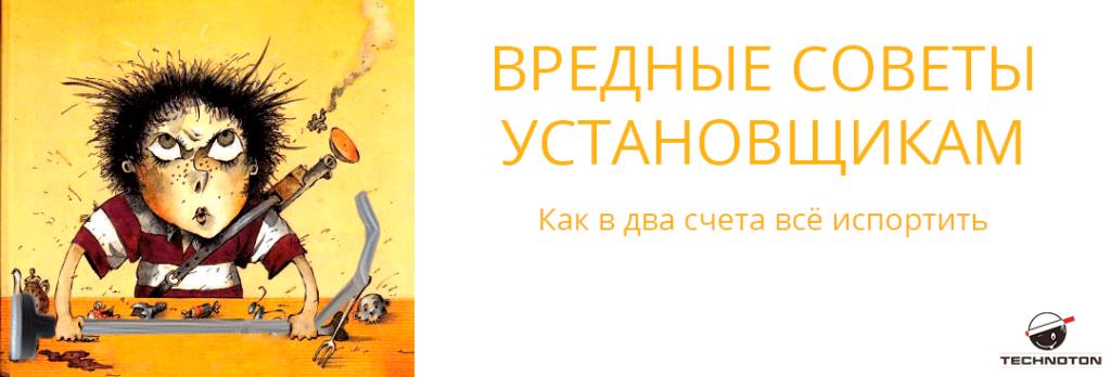 Vrednie-soveti_2