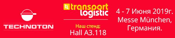 Выставка transport logistic
