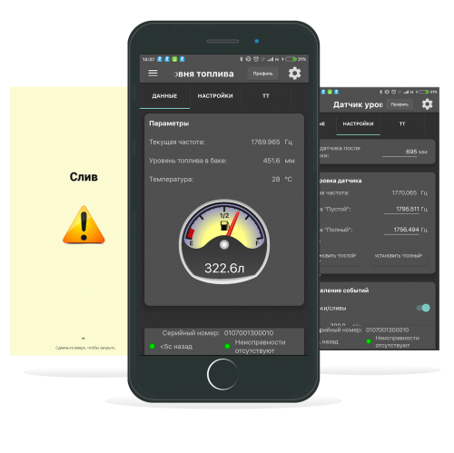 приложение для датчика уровня топлива