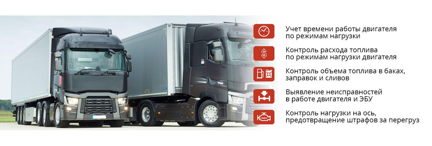 Truck telematics